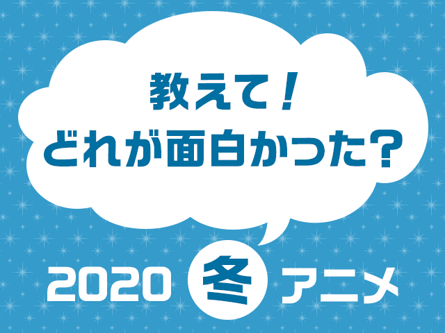 どの作品がおもしろかった? 2020年冬アニメ人気投票