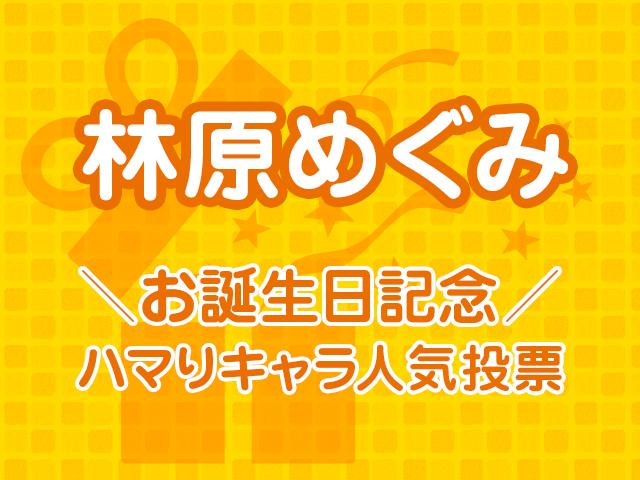 林原めぐみお誕生日直前記念! ハマりキャラ人気投票