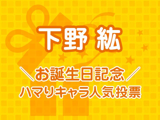 下野紘お誕生日記念! ハマりキャラ人気投票