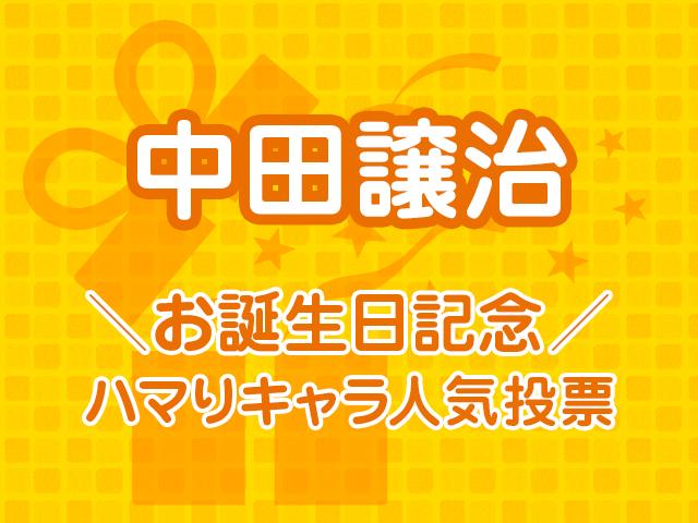 中田譲治お誕生日記念! ハマりキャラ人気投票