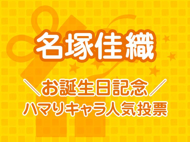 名塚佳織お誕生日記念! ハマりキャラ人気投票
