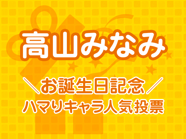 高山みなみお誕生日記念! ハマりキャラ人気投票