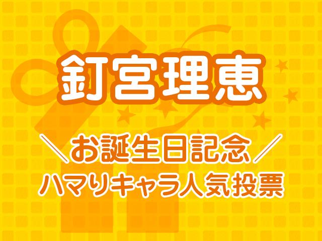 釘宮理恵お誕生日記念! ハマりキャラ人気投票
