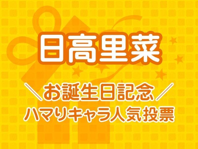 日高里菜お誕生日記念! ハマりキャラ人気投票