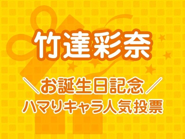 竹達彩奈お誕生日記念! ハマりキャラ人気投票