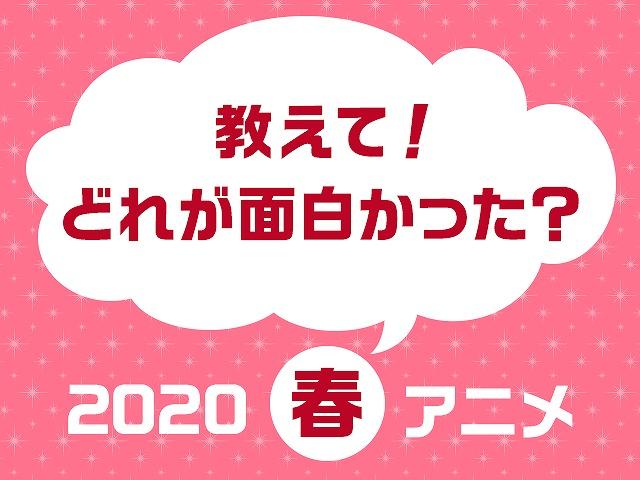 どれがおもしろかった? 2020年春アニメ人気投票