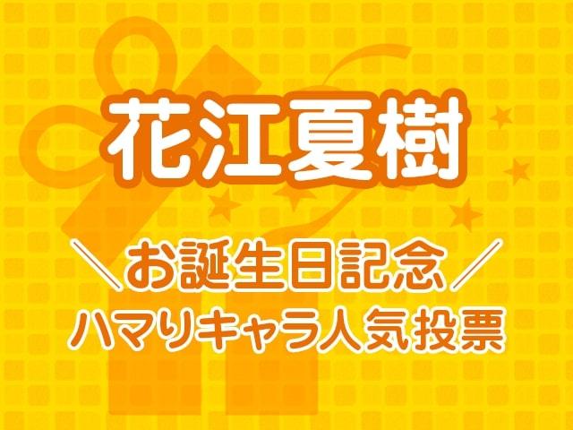 花江夏樹お誕生日記念! ハマりキャラ人気投票