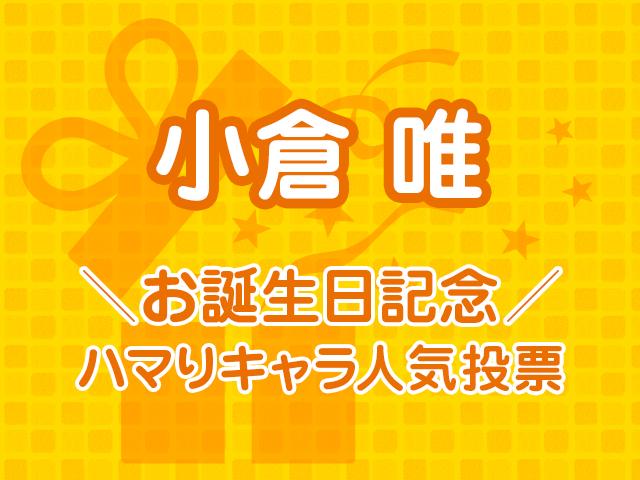 小倉唯お誕生日記念! ハマりキャラ人気投票