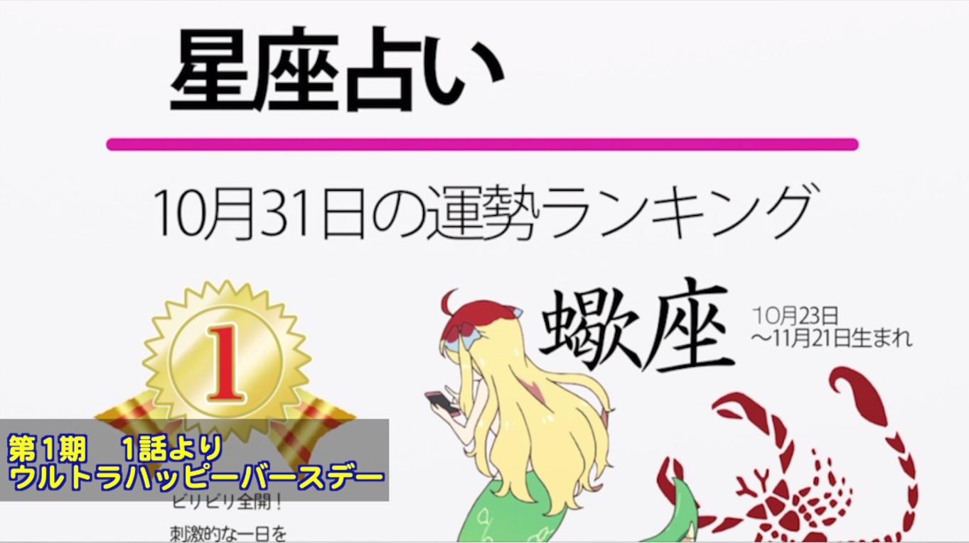 アニメ第1期第1話より「ゆりねの誕生日」
