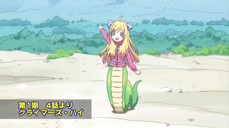 アニメ第1期第4話より「ゆりねを山登りに誘う」