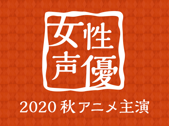 今期のイチ推し声優は? 2020秋アニメ主演女性声優人気投票!