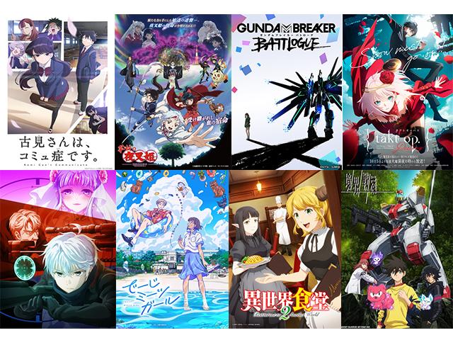 来期は何を観る!? 観たい2021秋アニメ人気投票