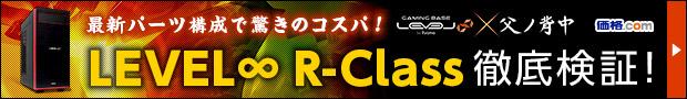 「父ノ背中 コラボゲーミングPC」の製品レビューを価格.comで読む!