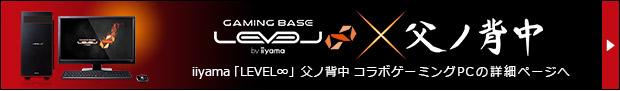 iiyama「LEVEL∞(レベル インフィニティ)」父ノ背中 コラボゲーミングPCの詳細ページへ