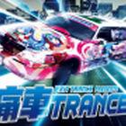 アニソンリミックスCD「痛車トランス2」発売! イベントには「痛リムジン」が登場予定