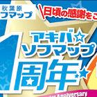 アキバ☆ソフマップ1周年記念キャンペーンが7月6日から