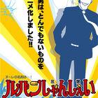 ルパン三世がフラッシュアニメに! FROGMAN×ルパン、BD/DVD「ルパンしゃんしぇい」発売決定