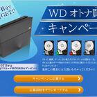 100TB分のWesternDigital製HDDを購入で、もれなくPS4がもらえるキャンペーンが実施中