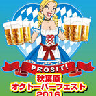 ドイツビールの祭典が2016年もアキバに! 「秋葉原オクトーバーフェスト2016」、4月1日から10日までベルサール秋葉原にて