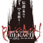 ロック×剣劇「ROCK MUSICAL BLEACH」、2016年夏に復活! 東京、京都にて上演