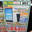 ドコモ/au VoLTE対応のSIMフリースマホ富士通「arrows M02」の未使用品が販売中 実売23,800円