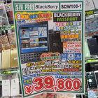 【アキバこぼれ話】イオシス アキバ中央通店が3連休特価を実施 国内版SIMフリー「BlackBerry Passport」(未使用)が39,800円など