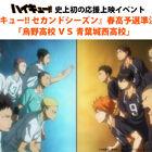 TVアニメ「ハイキュー!! セカンドシーズン」、応援上映イベント開催! スティックバルーンで実際の試合さながらに応援