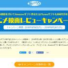 アニメ映画のレビューを書いてギフト券を当てよう! あにぽた「アニメ映画レビューキャンペーン」スタート!