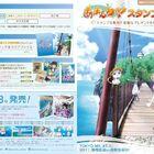TVアニメ「あまんちゅ!」、聖地を巡るスタンプラリー実施決定! 追加キャストに洲崎綾