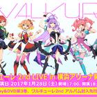 TVアニメ「マクロスΔ」、歌姫ユニット「ワルキューレ」が2ndライブを横浜アリーナで開催!