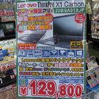【アキバこぼれ話】Lenovoの最強Ultrabook「ThinkPad X1 Carbon」の新品が特価販売中 実売13万円 10/28追記 在庫状況を更新