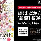 AbemaTV、「劇場版 魔法少女まどか☆マギカ [新編]叛逆の物語」を日本初配信! 開局1周年を記念して