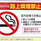 秋葉原界隈無料喫煙所まとめ(2020年7月調べ)アキバ総研編集部