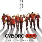 「サイボーグ009」、映像化50周年記念映像を公開!劇場版第1作から最新作までの映像をマッシュアップ!!