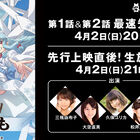 AbemaTV、春アニメ「つぐもも」第2話まで4月2日に最速先行放送! キャスト陣出演の生放送特番も同日放送