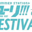 7/16(日)開催の「ユーリ!!! on FESTIVAL」日野聡、安元洋貴、前野智昭の追加出演が決定!!!さらに追いかけビューイングも!!!