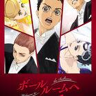 【アニメコラム】キーワードで斬る!見るべきアニメ100 第19回「ボールルームへようこそ」ほか