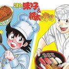 ロマンティック!情熱! 名作料理マンガ「ミスター味っ子」「将太の寿司」「喰いタン」原画の受注販売開始!