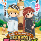 TVアニメ「魔法陣グルグル」、体感型謎解きゲームが東京・大阪・名古屋で開催決定! ニケ&ククリとバグだらけの迷宮を脱出せよ