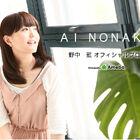 【いきなり!声優速報】野中藍、結婚を報告!! 入籍日は「二人だけの記念日」