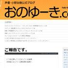 【いきなり!声優速報】小野友樹、フリーへ転向&7年前に結婚していたことをブログで発表!!