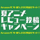 Amazonギフト券5,000円分が10名様に当たる「夏アニメレビュー投稿キャンペーン」開催中! 10月22日までに感想を投稿するだけ!
