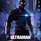 「ウルトラマン」は新たなステージへ!「ULTRAMAN」、神山健治×荒牧伸志でフル3DCGアニメ制作決定!