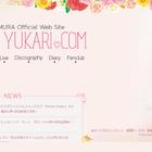 田村ゆかりがYouTuberに! 12月24日20時より、ぼっちの、ぼっちによる、ぼっちのための動画配信決定!【いきなり!声優速報】