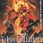 【アニメコラム】キーワードで斬る!見るべきアニメ100 第24回「東京ゴッドファーザーズ」ほか