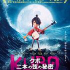 【犬も歩けばアニメに当たる。第37回】「KUBO クボ 二本の弦の秘密」和の映像美に目を見張る圧倒的な冒険活劇