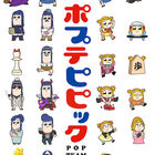【アニメコラム】キーワードで斬る!見るべきアニメ100 第25回「ポプテピピック」ほか