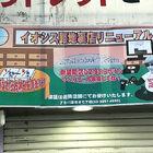 「イオシス アキバ路地裏店」がリニューアル工事中 新装開店は2月9日から