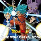 「ドラゴンボール超」主題歌集&サウンドトラック発売決定! 串田アキラが歌う挿入歌もCD初収録