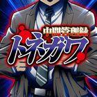 ざわ…ざわ…「中間管理録トネガワ」、TVアニメ化決定!! ついにトネガワがアニメの主役に!!